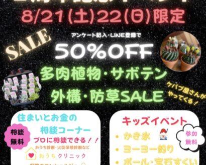 【オンズガーデン】1周年記念リニューアルオープン♪